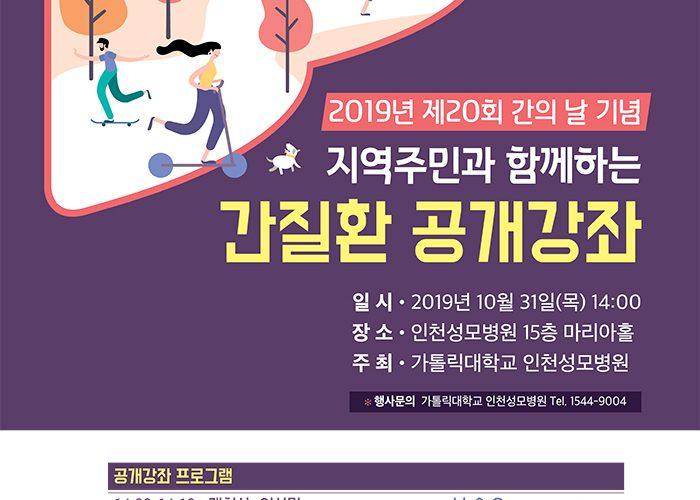 인천성모병원, 지역주민 대상 간질환 공개강좌