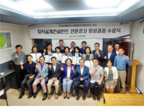 시니어벤처협회, 부산경남지역 '퇴직설계컨설턴트 전문강사'      양성과정 모집
