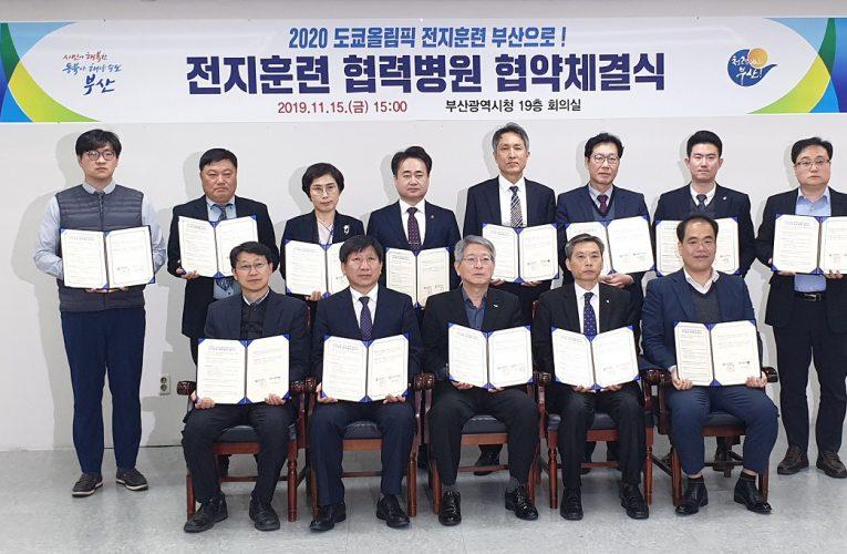 대동병원, 도쿄올림픽 때 부산 전지훈련 해외대표팀 지원