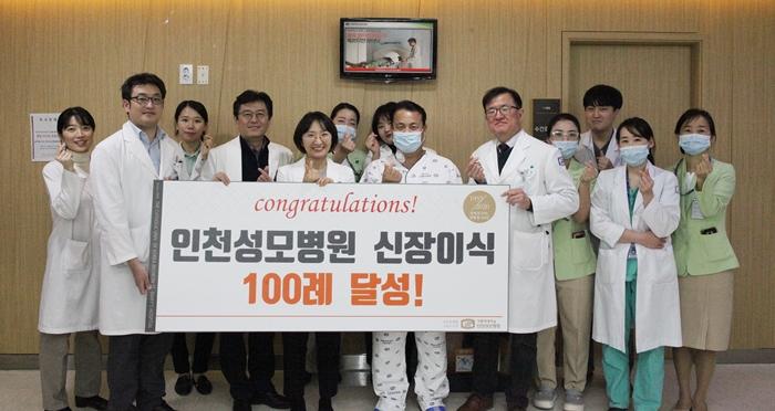 인천성모병원, 실패 없이 신장이식 100례 달성